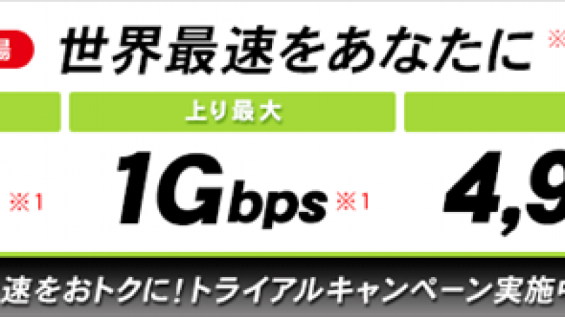 Des débits de 2 Gbits pour un FAI Japonais