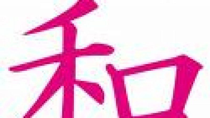 [MàJ] Free propose une assistance en japonais 本語サポートページへようこそ