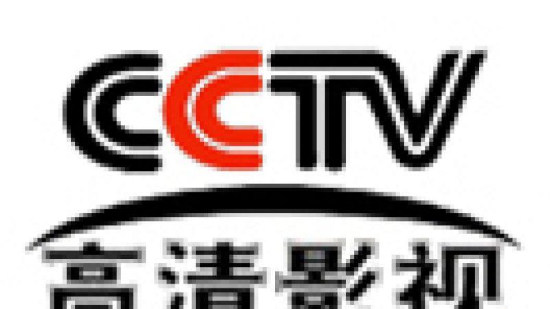 CCTV annonce sa diffusion en Haute Définition