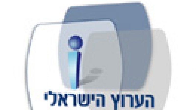 Nouvelle chaîne : The israeli Network